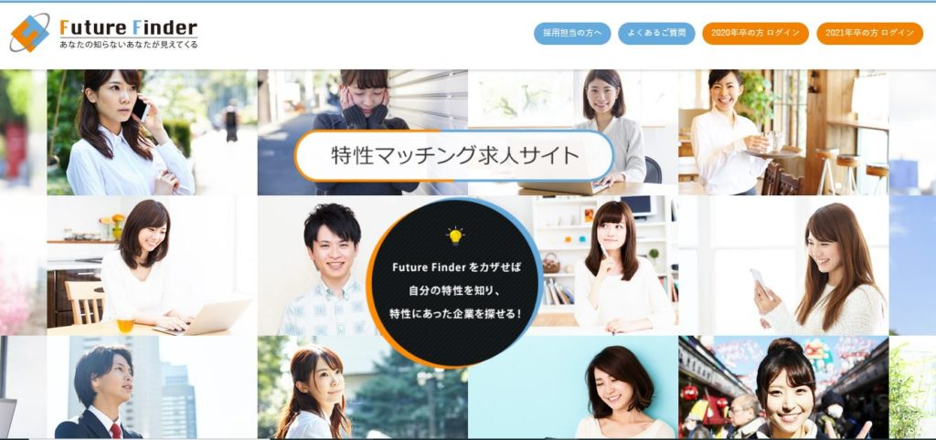 【PR】Future Finder(心理統計学に基づく自己分析で適職が見つかる「新・就職就活サイト」)