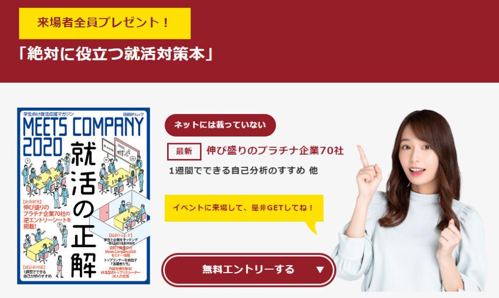 オンラインOBOG訪問就活サイト